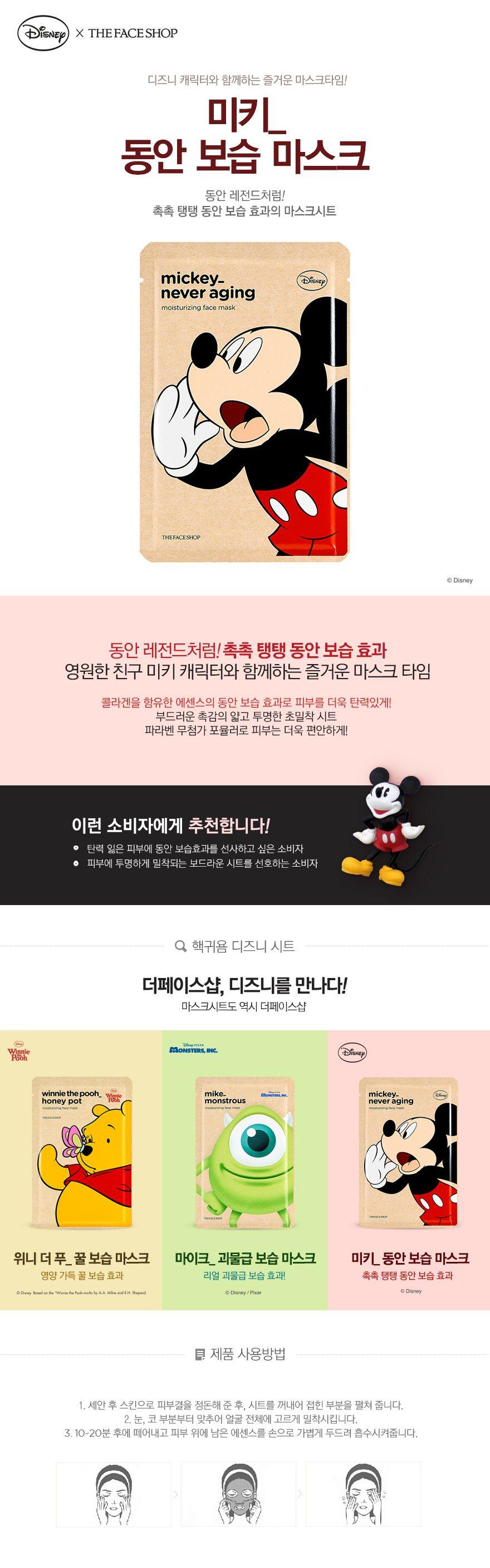 The Face Shop Mickey Never Aging Moisturizing Mask 25g malaysia singapore indonesia