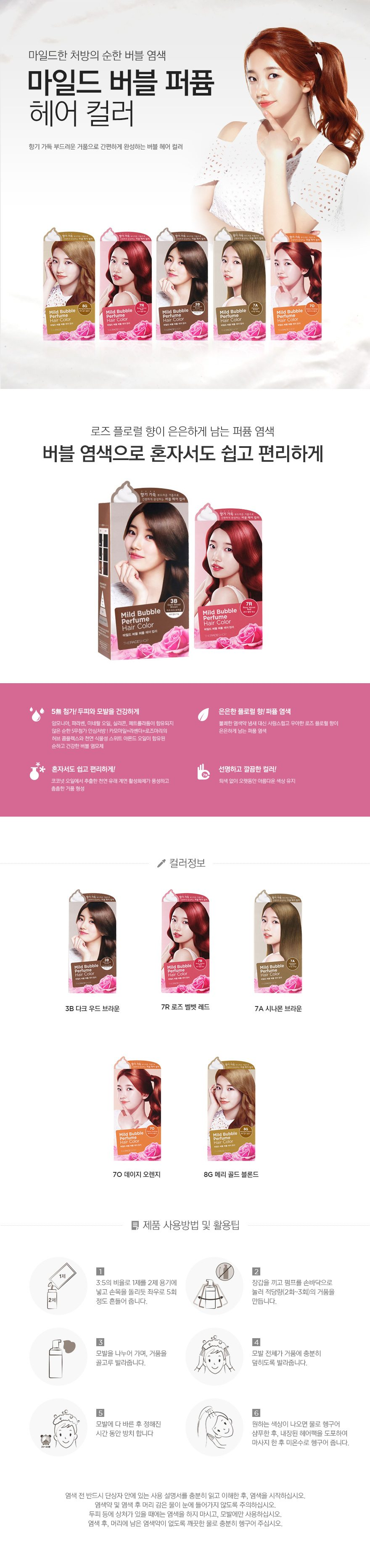 The Face Shop Mild Bubble Perfume Hair Color Seoul Next By You