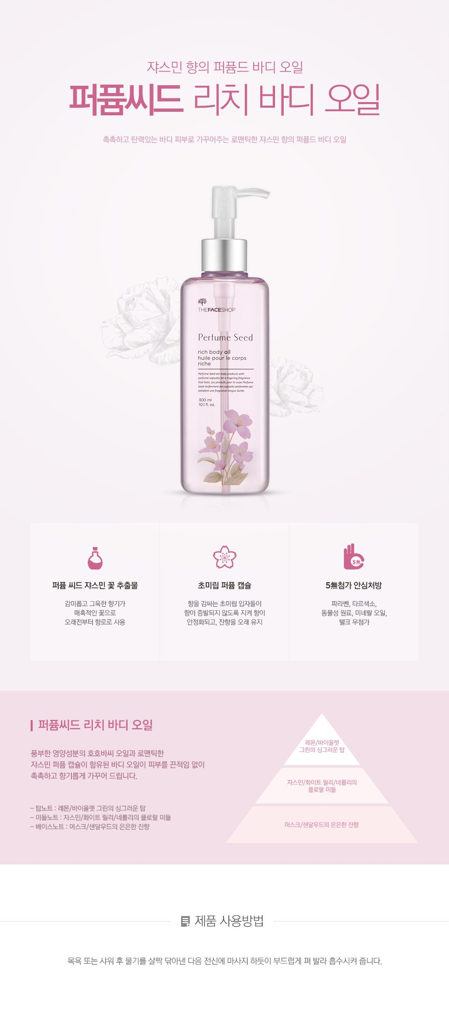 The Face Shop Perfume Seed Rich Body Oil – Korean beauty product shop  Malaysia