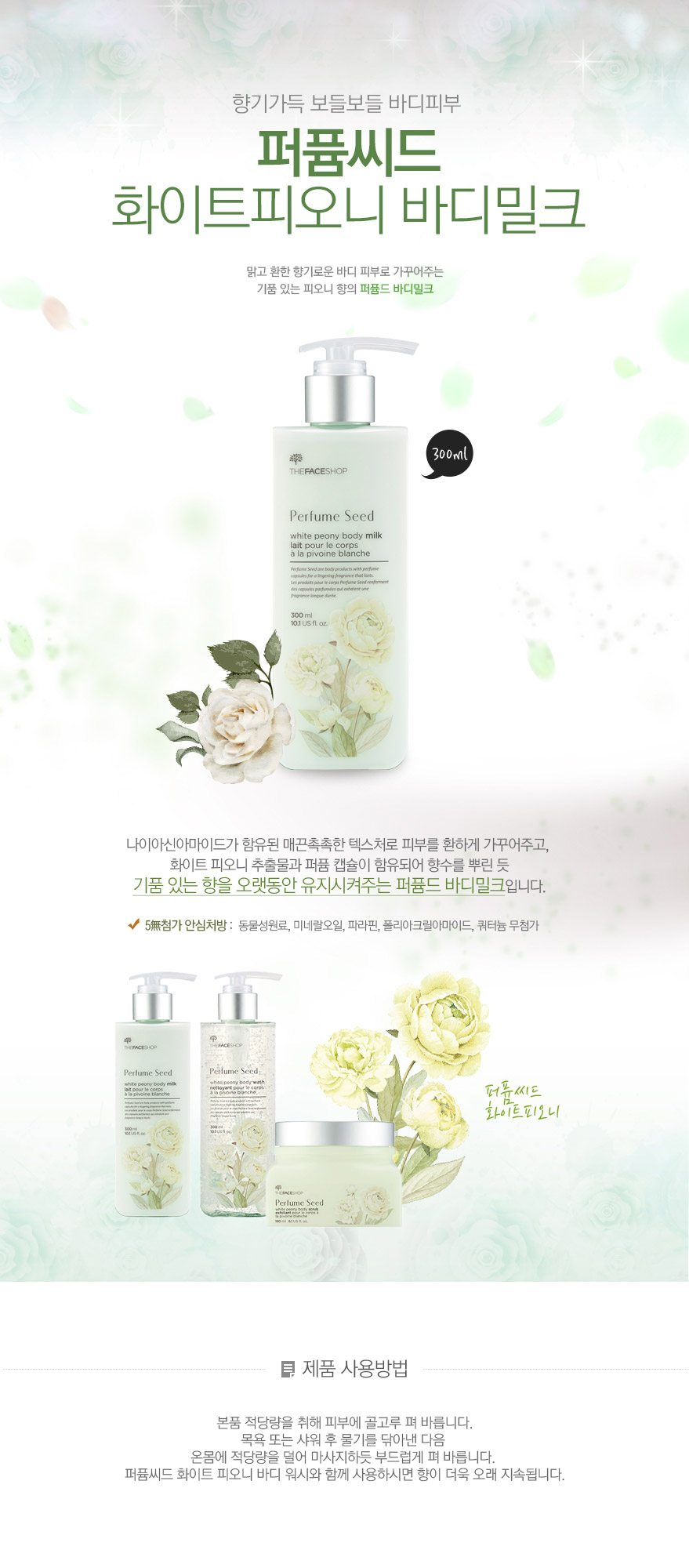 The Face Shop Perfume Seed White Peony Body Milk 300ml malaysia singapore indonesia