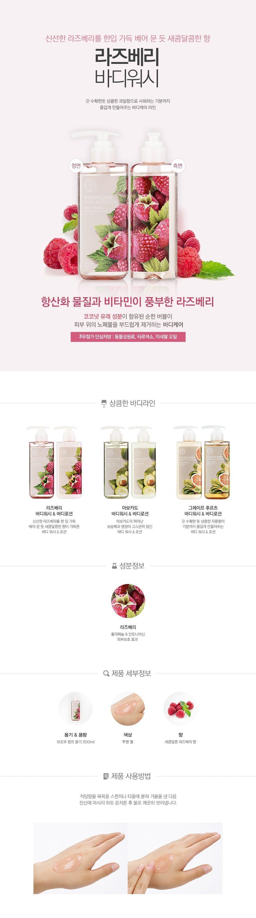 The Face Shop Raspberry Body Wash 300ml malaysia singapore indonesia
