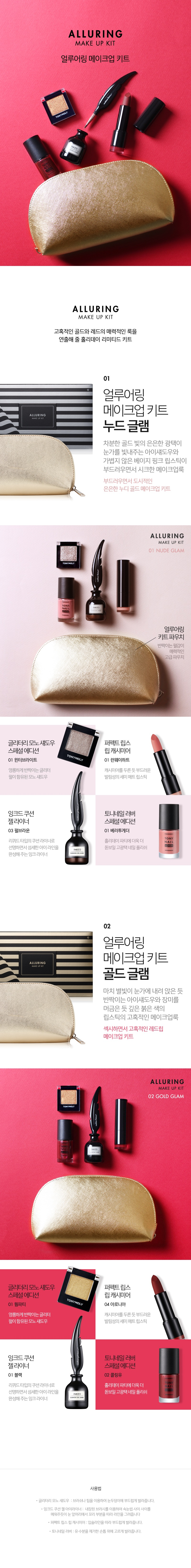 Tony Moly Alluring Make Up Kit Holiday Edition korean cosmetic makeup product online shop malaysia spain portugal1