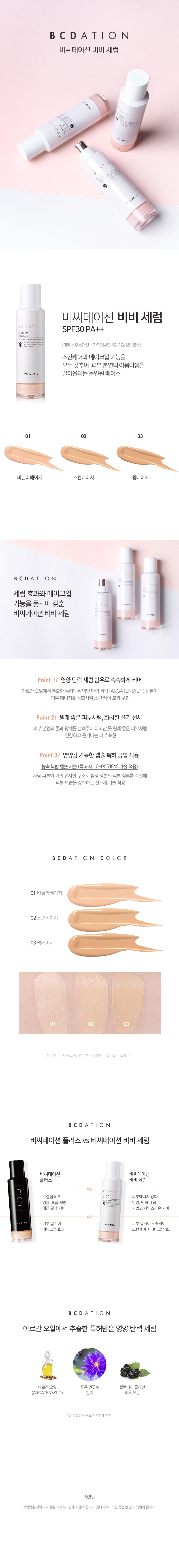 Tony Moly BCDation BB Serum korean cosmetic makeup product online shop malaysia spain portugal1