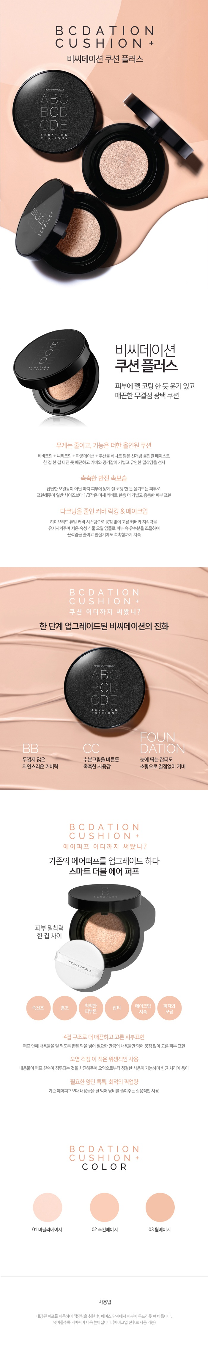 Tony Moly BCDation Cushion Plus Refill korean cosmetic makeup product online shop malaysia spain portugal1