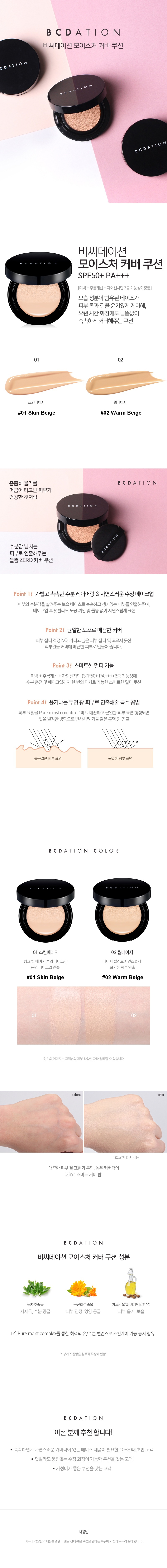 Tony Moly BCDation Moisture Cover Cushion korean cosmetic makeup product online shop malaysia spain portugal1