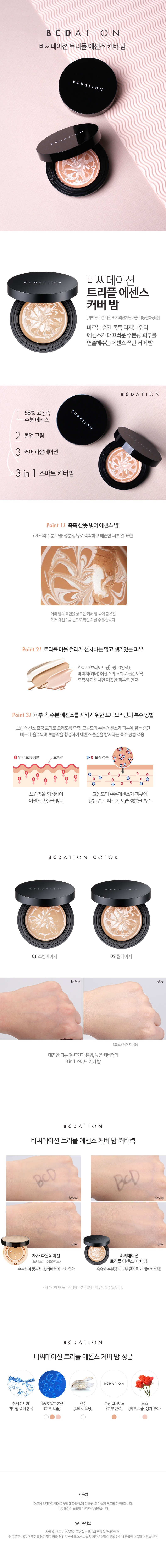 Tony Moly BCDation Triple Essence Cover Balm korean cosmetic makeup product online shop malaysia spain portugal1