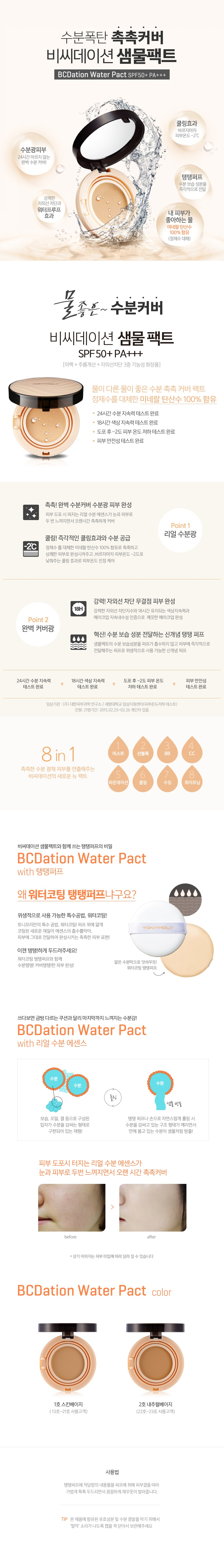 Tony Moly BCDation Water Pact refill korean cosmetic makeup product online shop malaysia spain portugal1