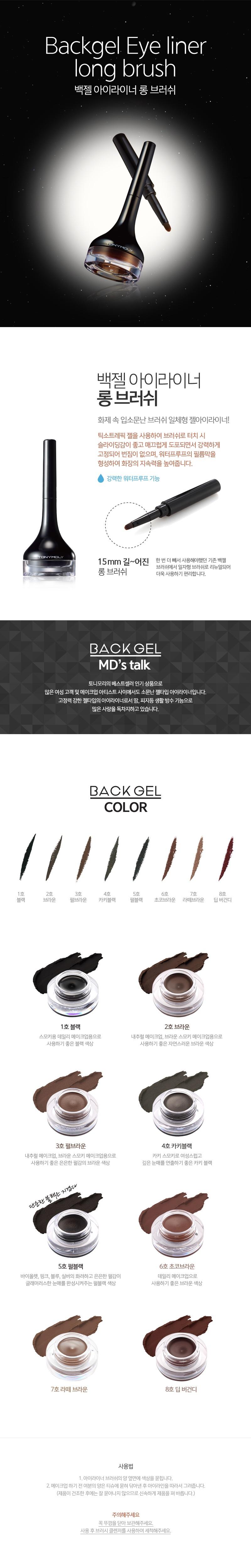 Tony Moly Back Gel Eye Liner Long Brush korean cosmetic makeup product online shop malaysia spain portugal1