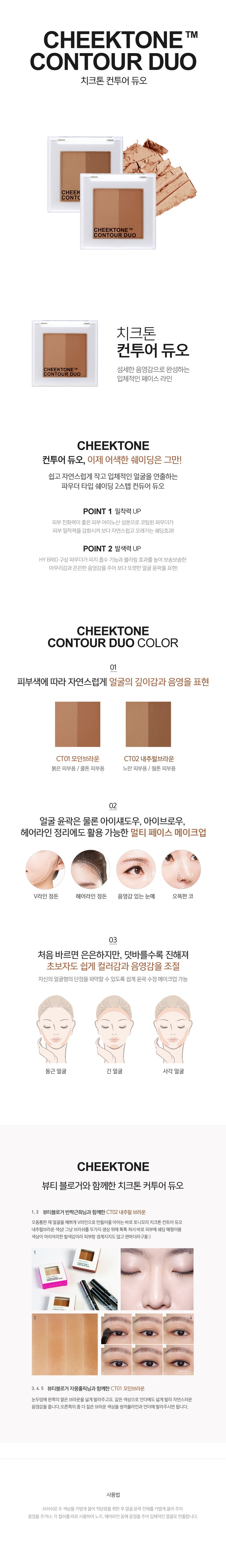 Tony Moly Cheektone Contour Duo korean cosmetic makeup product online shop malaysia spain portugal1