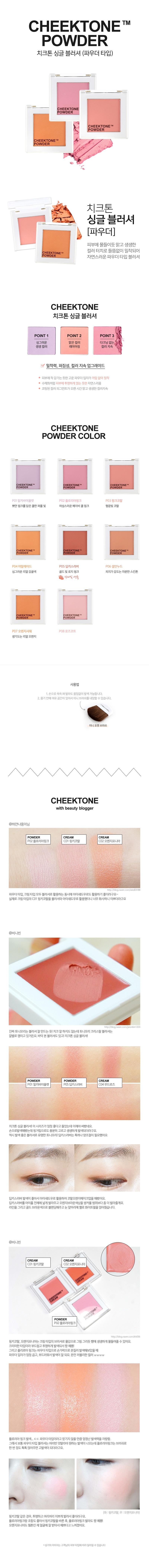 Tony Moly Cheektone Single Blusher Powder korean cosmetic makeup product online shop malaysia spain portugal1