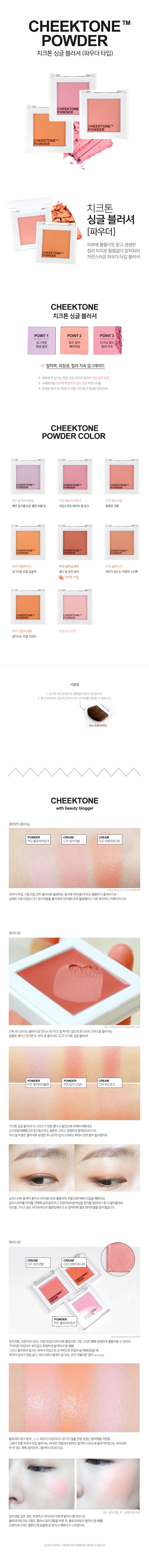 Tony Moly Cheektone Single Blusher Powder korean cosmetic makeup product online shop malaysia spain portugal1