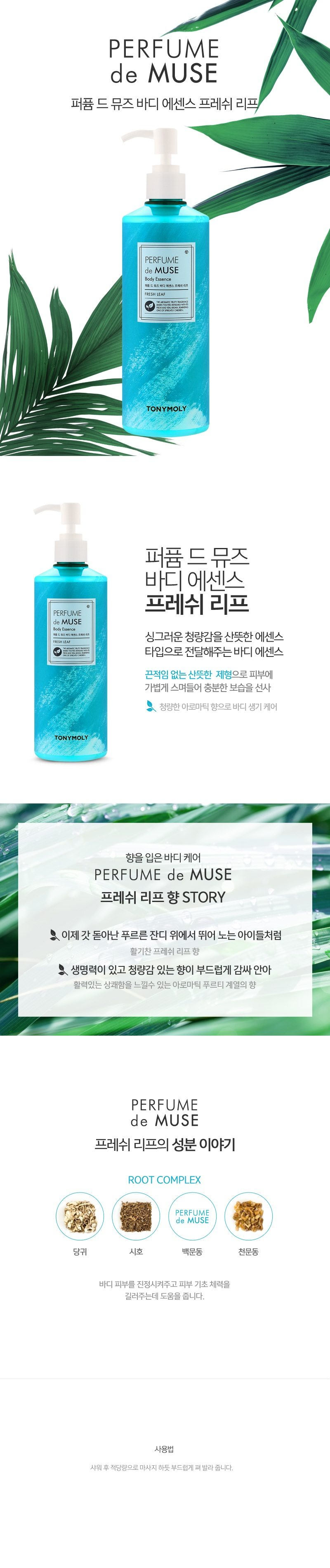 Tony Moly Perfume De Muse Body Essence Fresh Leaf korean cosmetic skincare product online shop malaysia nepal bhutan1