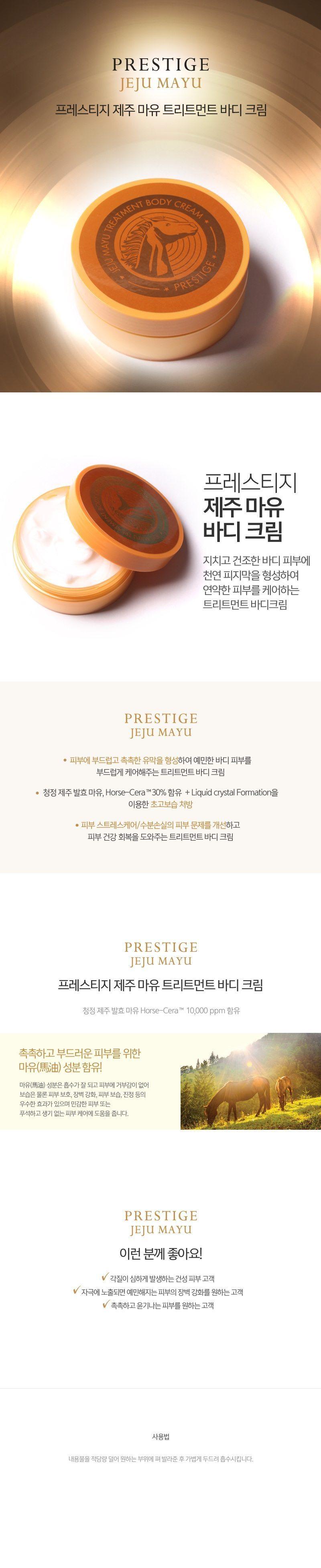 Tony Moly Prestige Jeju Mayu Treatment Body Cream korean cosmetic skincare product online shop malaysia nepal bhutan1