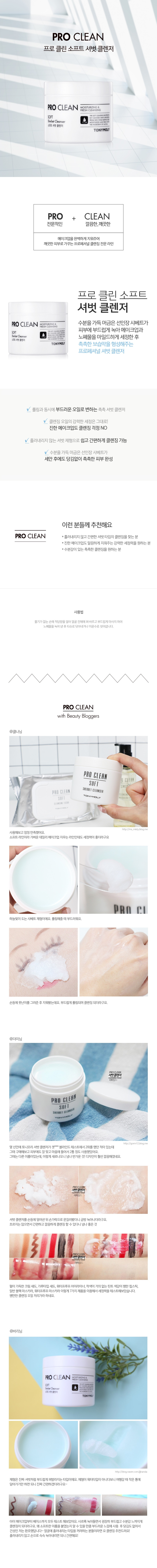 Tony Moly Pro Clean Soft Sherbet Cleanser9 korean cleanser product online shop malaysia china thailand1