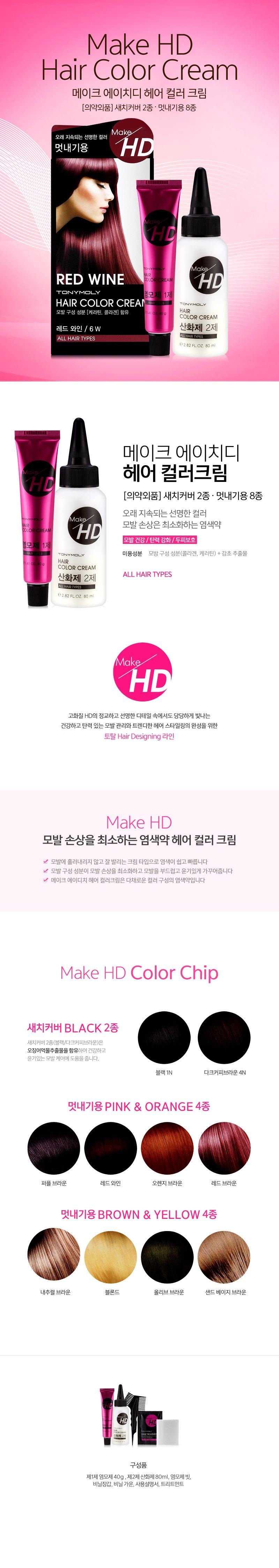 Tony Moly Make Hd Hair Color Cream Korean Cosmetic Shop Malaysia