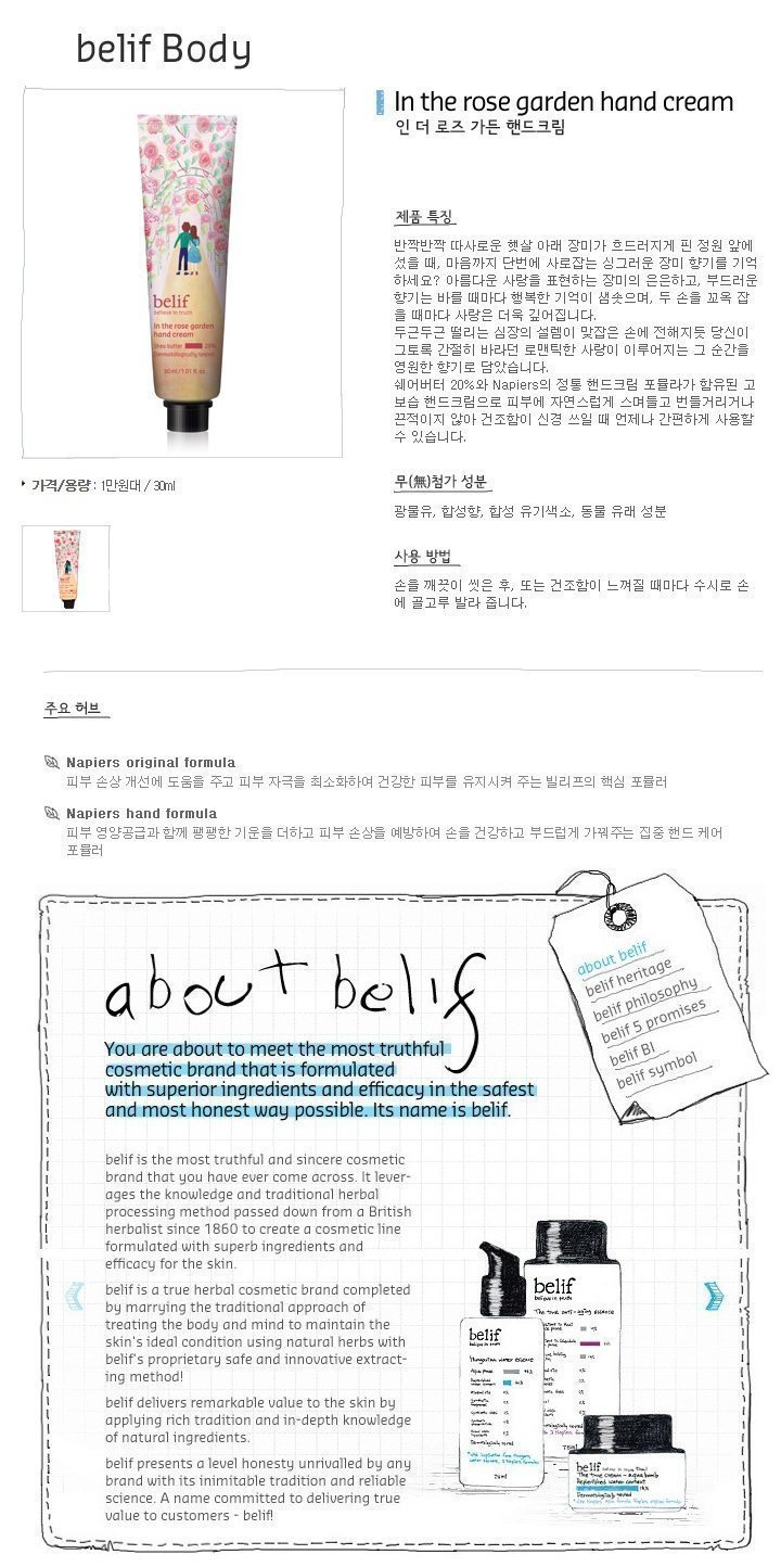 Belif In The Rose Garden Hand Cream korean cosmetic body hair product online shop malaysia vietnam pakistan1