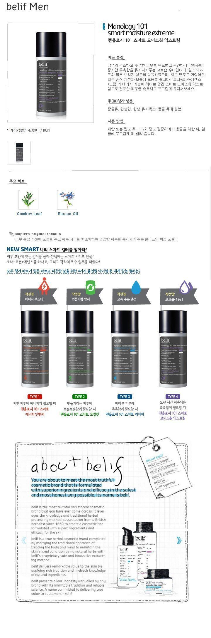 Belif Manology 101 Smart Moisture Extreme korean cosmetic men skincare product online shop malaysia china japan1