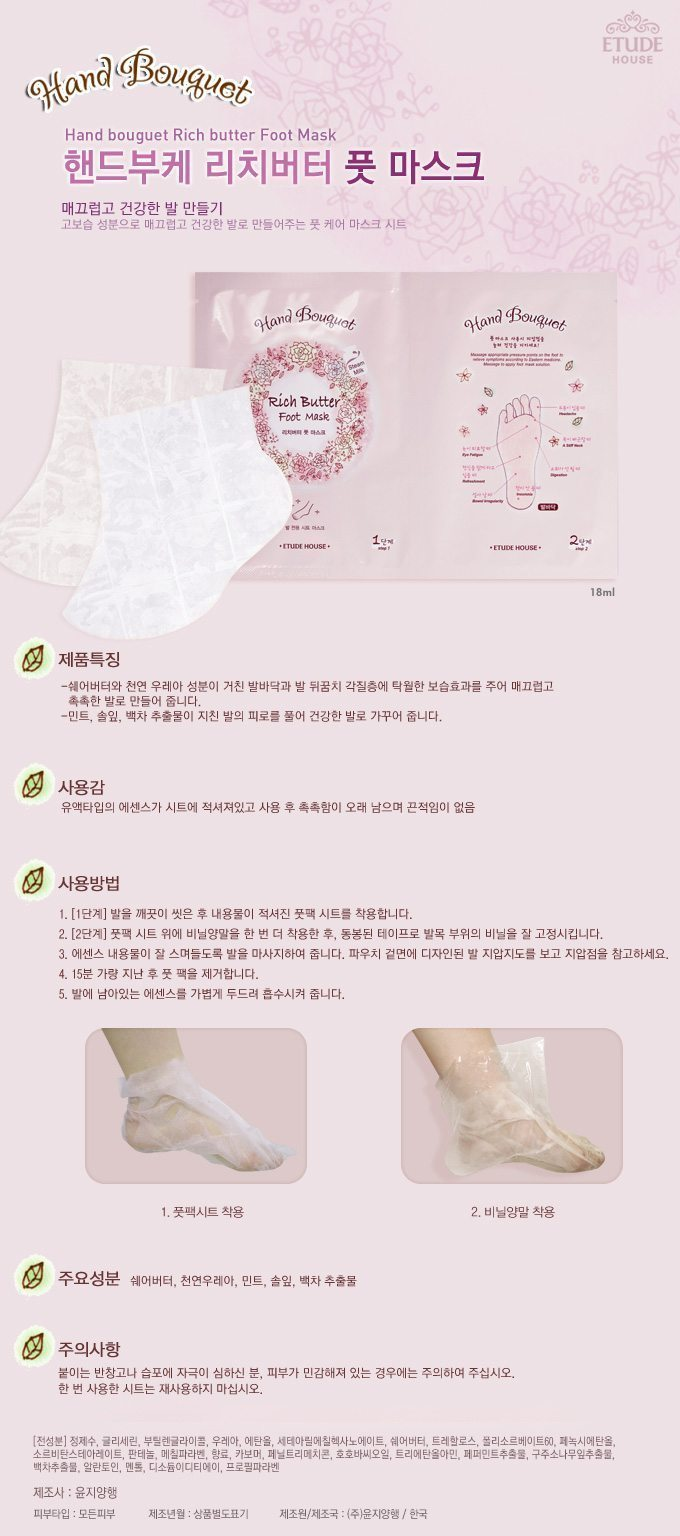 Etude House Hand Bouquet Rich Butter Foot Mask Seoul Next By You Colorful Scent Eau De Perfume Roll On 50ml Rm 9490 Special Set Happiness 7ml