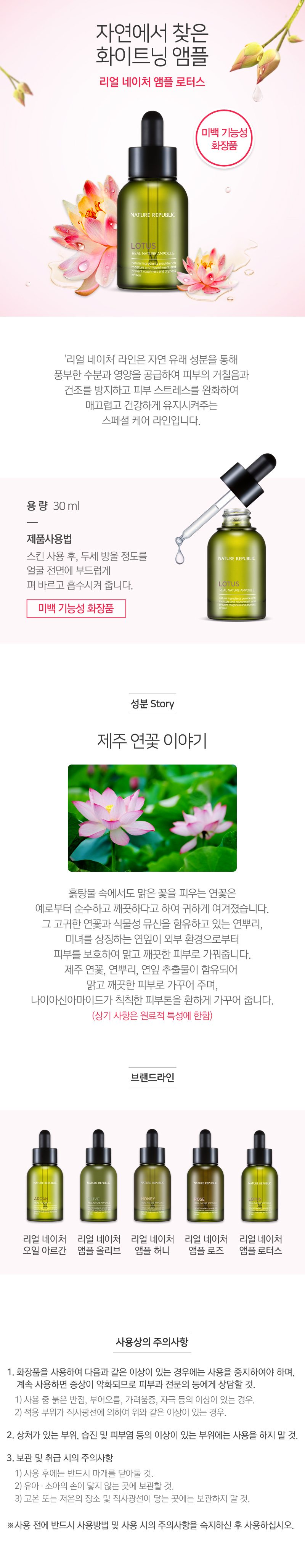 Nature Republic Real Nature Lotus Ampoule Korea Beauty Care Shop