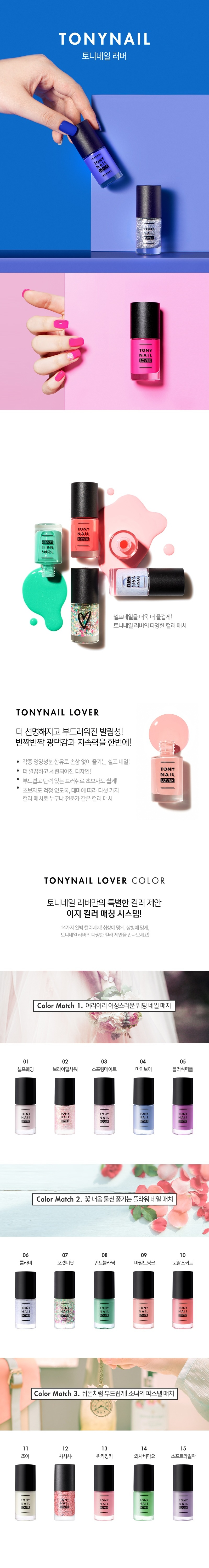 Tony Moly Tony Nail Lover korean cosmetic makeup product online shop malaysia spain portugal1