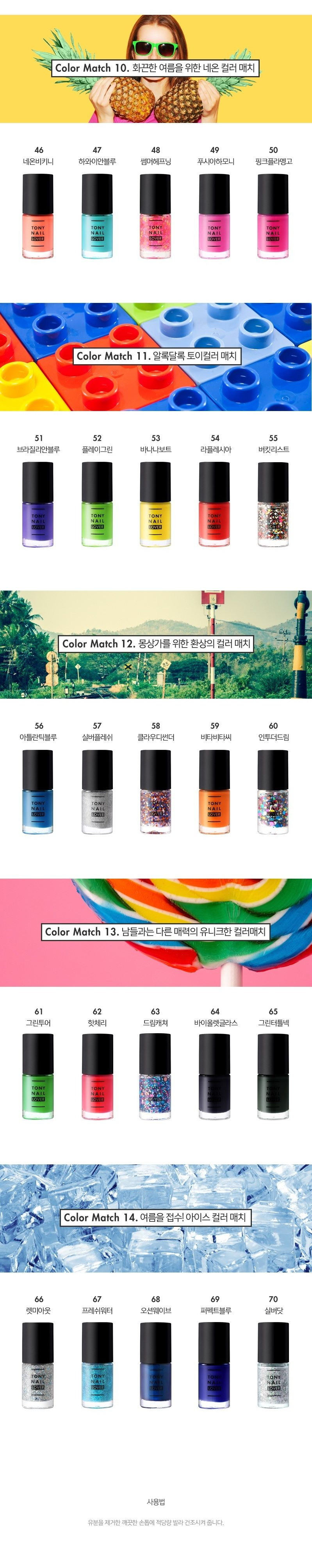 Tony Moly Tony Nail Lover korean cosmetic makeup product online shop malaysia spain portugal3