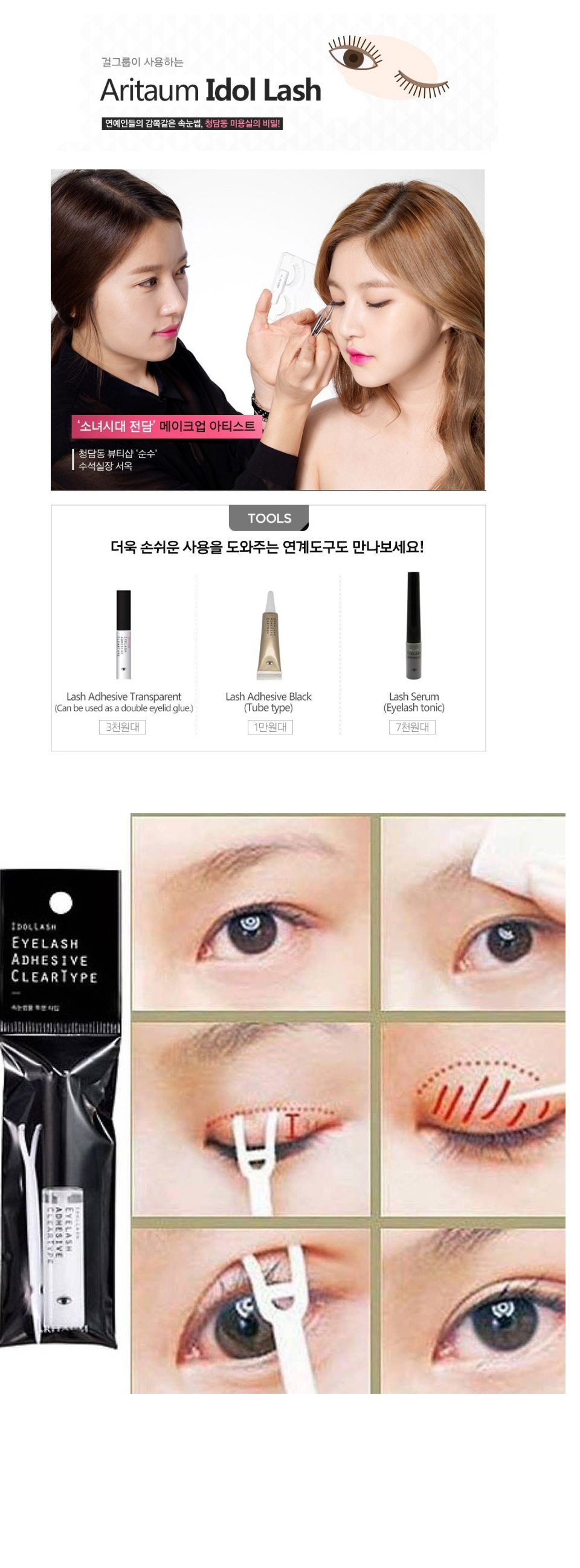Korean beauty products online shop