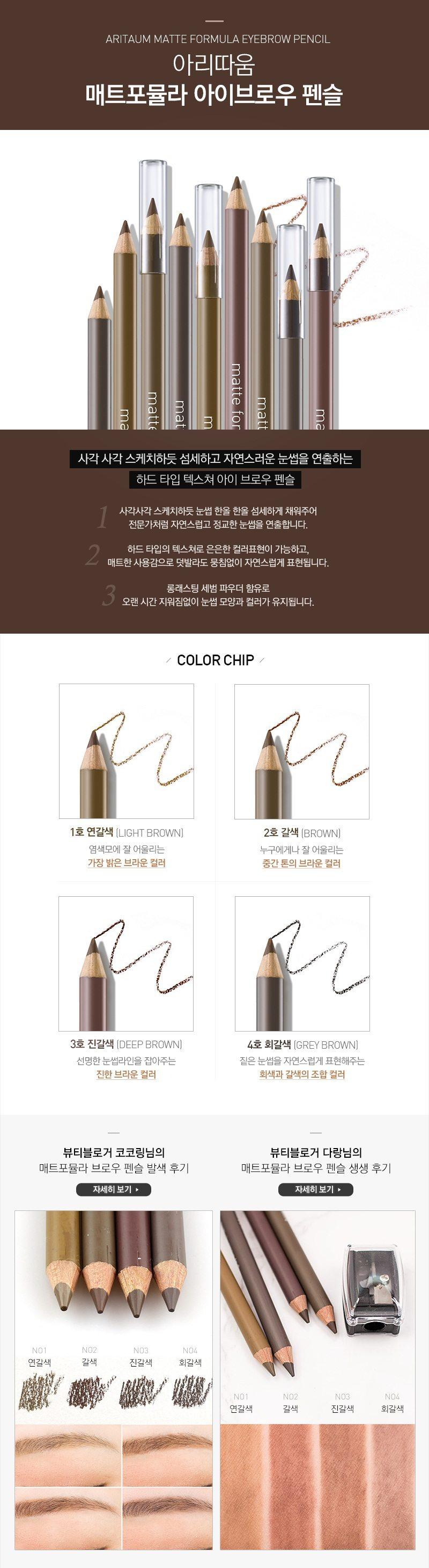 Aritaum Matte Formula Eye Brow Pencil korean cosmetic makeup product online shop malaysia india taiwan1