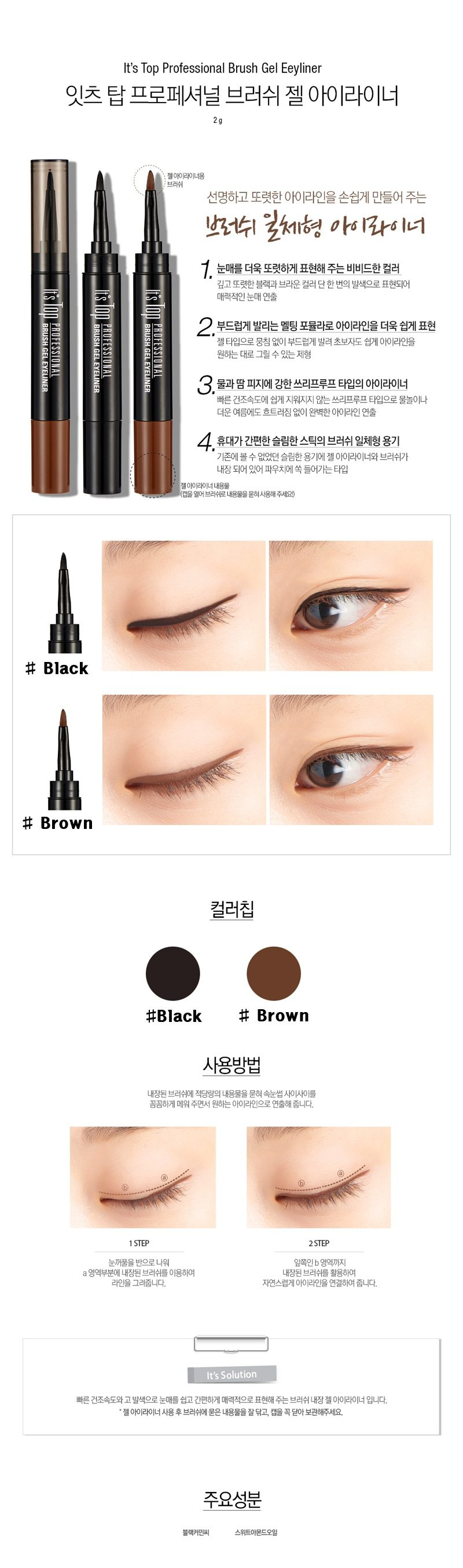 It's Skin It's Top Professional Brush Gel Eyeliner korean cosmetic makeup product online shop malaysia brunei mexico1