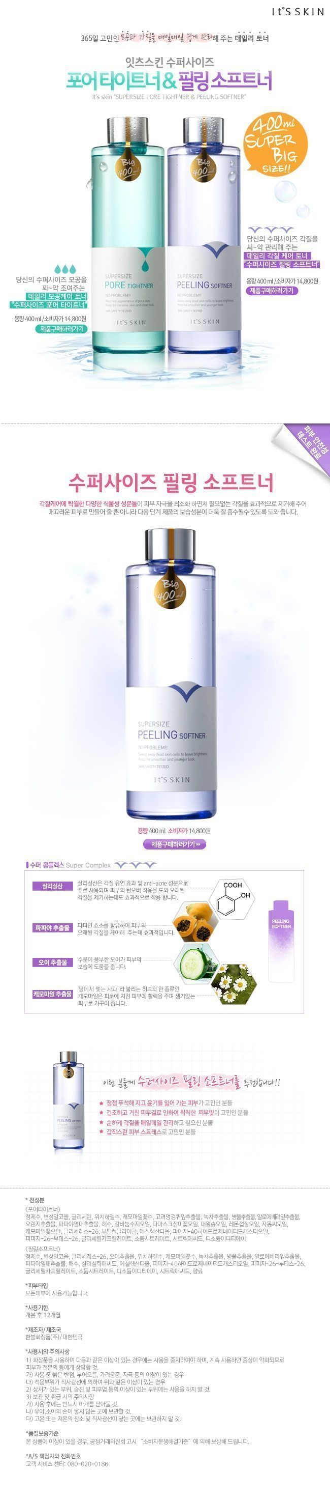 It's Skin Jumbo Peeling Softener korean cosmetic skincare product online shop malaysia vietnam macau1