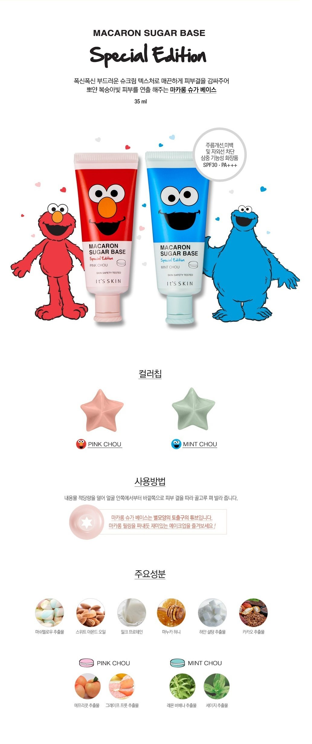 It's Skin Macaron Sugar Base Sesame Street Special Edition korean cosmetic makeup product online shop malaysia brunei mexico1