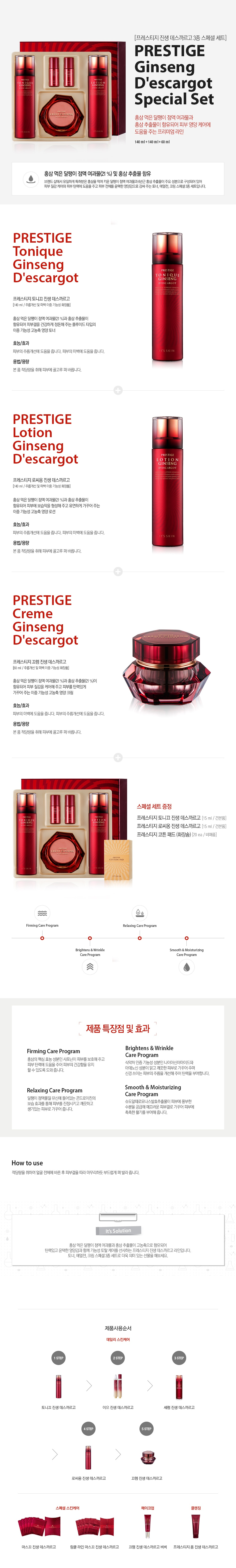 It's Skin Prestige Ginseng D'escargot Special Set korean cosmetic skincare product online shop malaysia vietnam macau1