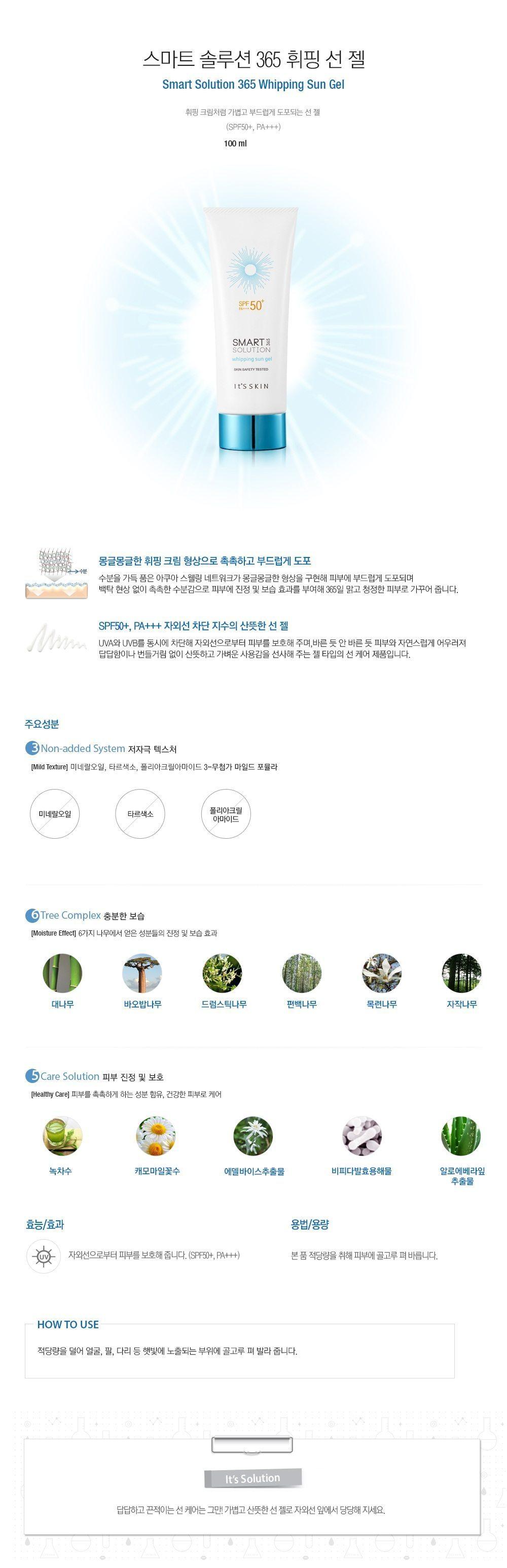It's Skin Smart Solution 365 Whipping Sun Gel korean cosmetic suncar product online shop malaysia singapore brunei1