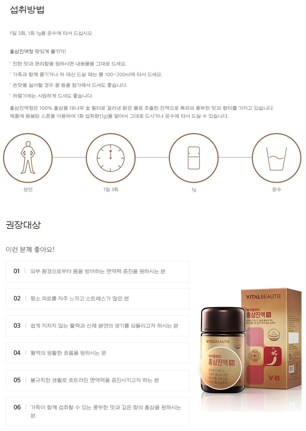 Vital Beautie Red Ginseng Essence korean beauty care supplement store malaysia germany france finland 2