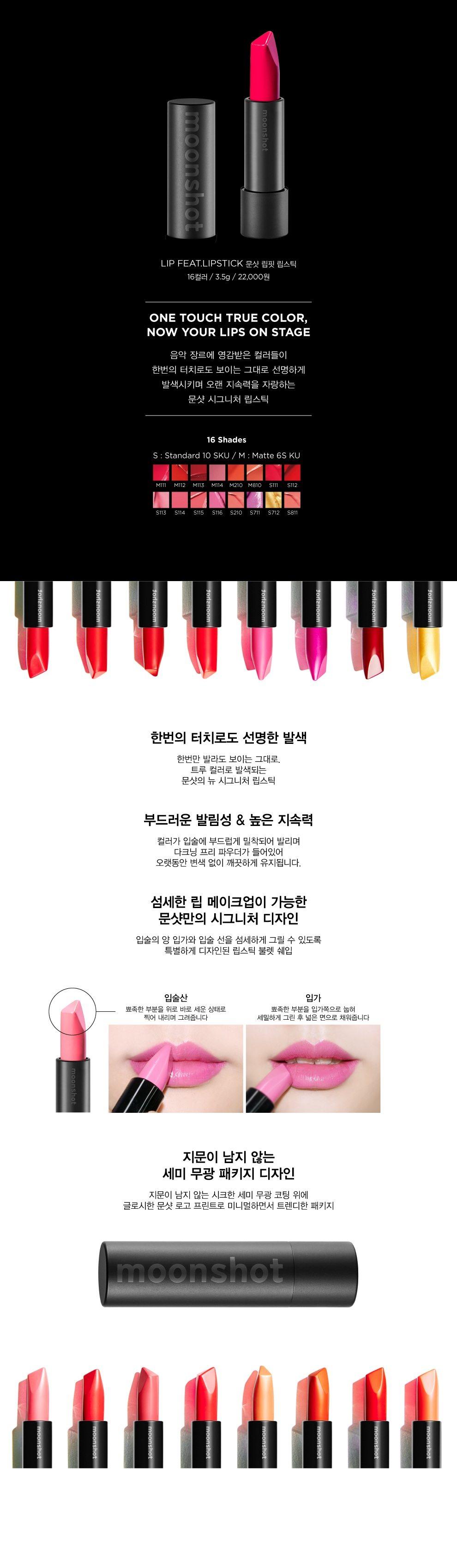 Moonshot Lip Feat Lipstick korean cosmetic makeup product online shop malaysia uk taiwan2