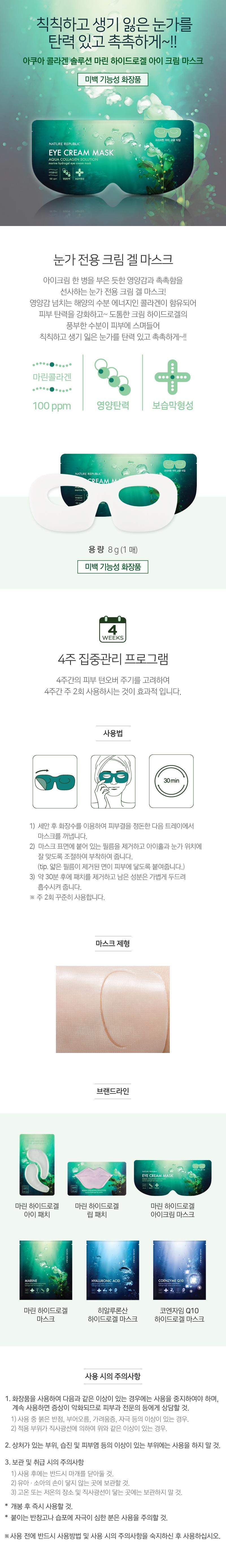 Nature Republic Aqua Collagen Solution Eye Cream Mask korean cosmetic skincare product online shop malaysia australia italy1
