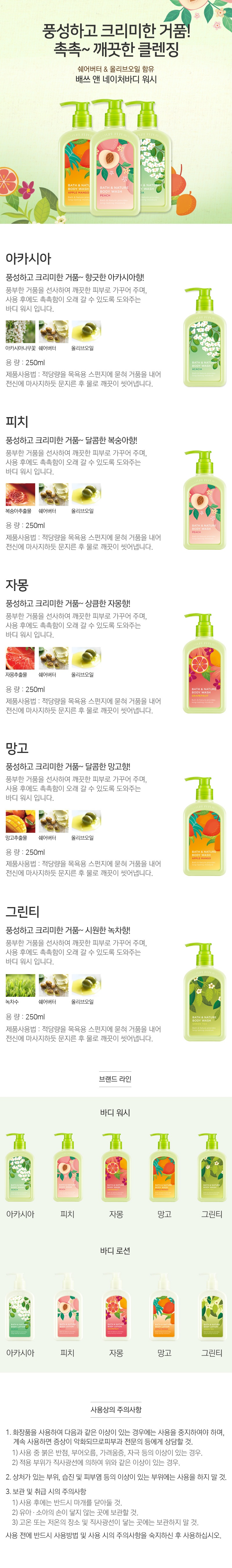 Nature Republic Bath and Nature Body Wash korean cosmetic bodyhair product online shop malaysia usa macau1
