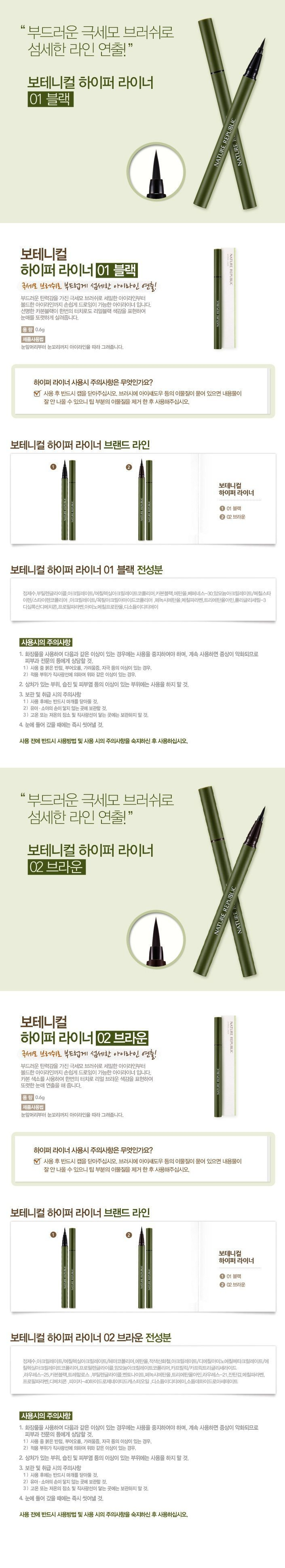 Nature Republic Botanical Hyper Eyeliner korean cosmetic makeup product online shop malaysia singapore macau1