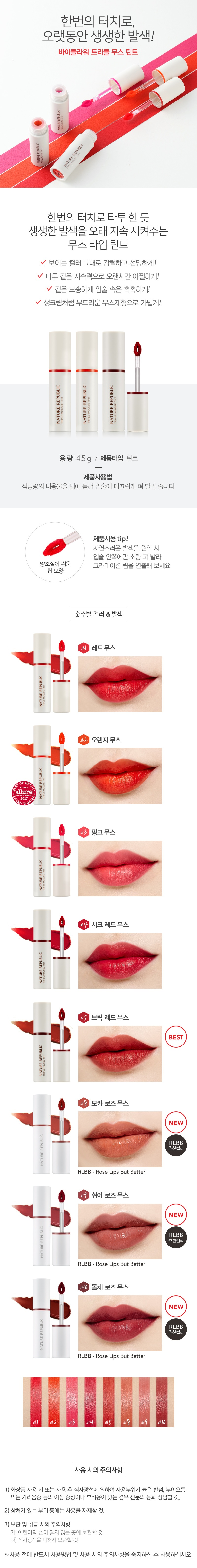 Nature Republic By Flower Triple Mousse Tint korean makeup product online shop malaysia macau singapore1