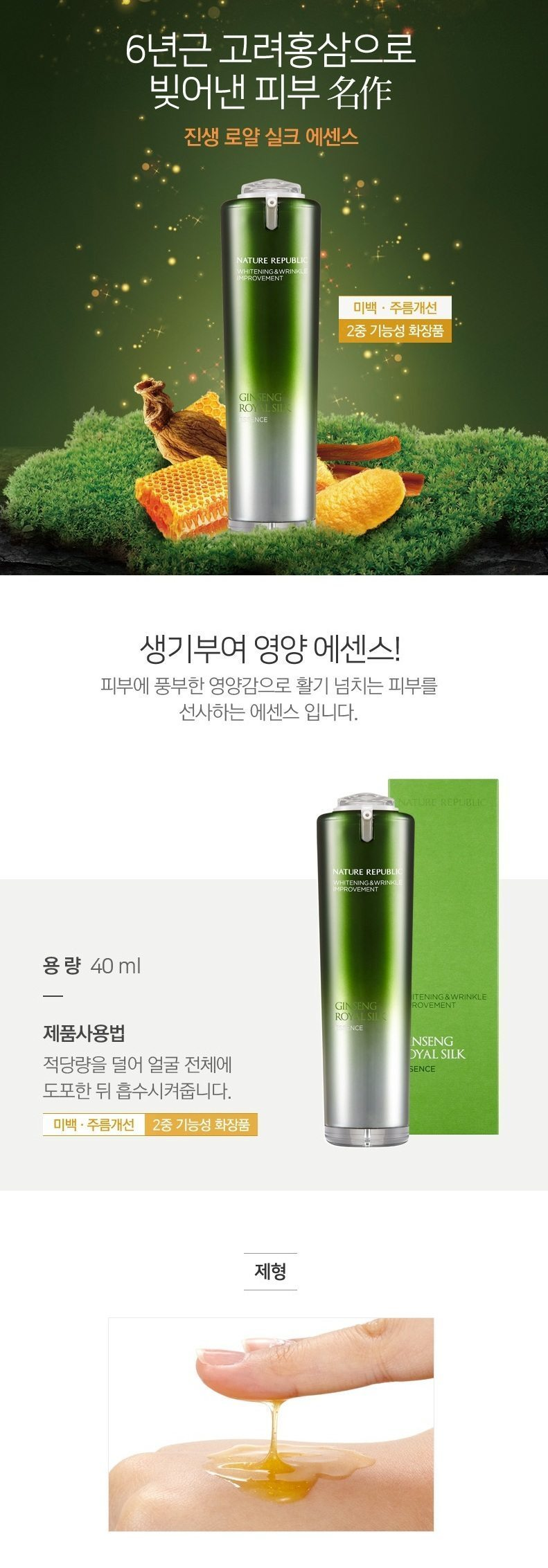 Nature Republic Ginseng Royal Silk Essence korean cosmetic skincare product online shop malaysia australia italy11