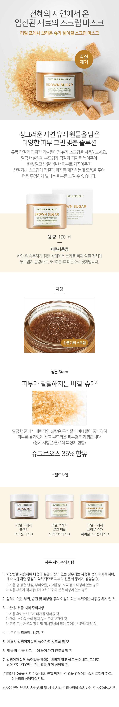 Nature Republic Real Fresh Brown Sugar Facial Scrub Mask korean cosmetic skincare product online shop malaysia australia italy1