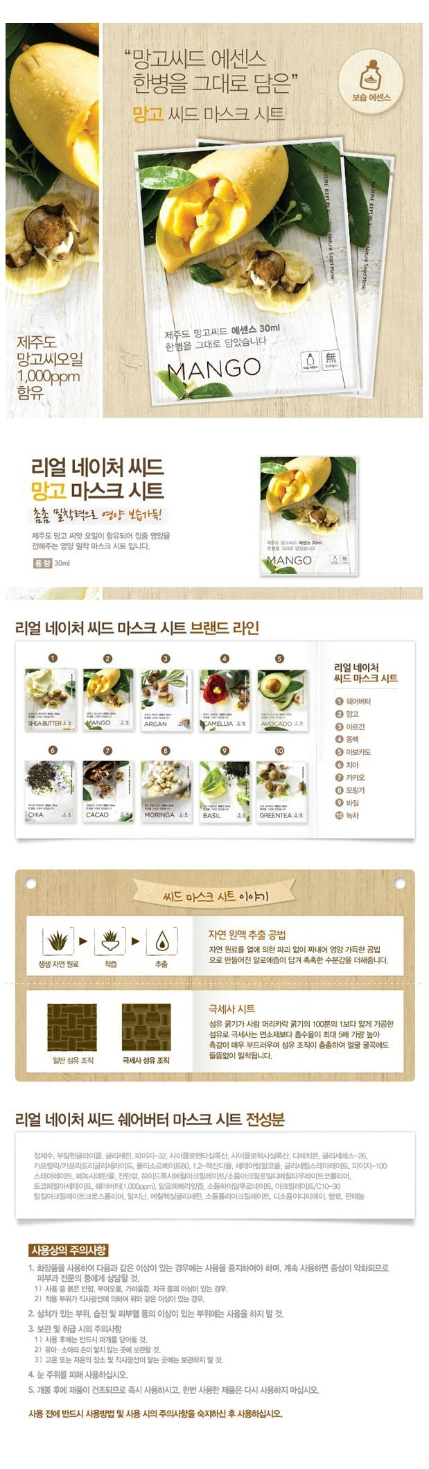 Nature Republic Real Nature Mango Seed Mask korean cosmetic skncare product online shop malaysia australia italy1