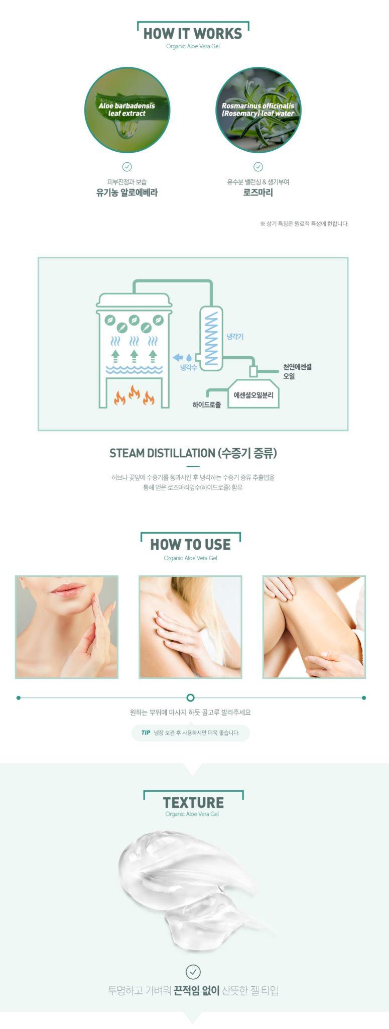 Aromatica 95% Organic Aloe Vera Gel korean cosmetic bodyhair product online shop malaysia vietnam macau2