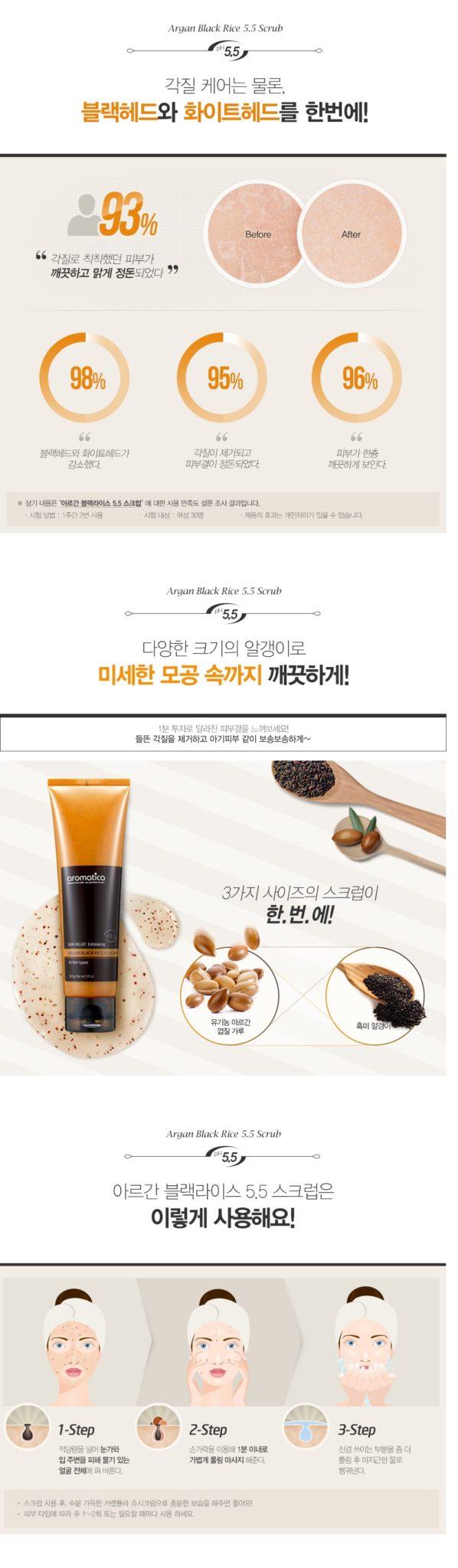 Aromatica Argan Black Rice 5.5 Scrub korean cosmetic cleanser product online shop malaysia hong kong macau3