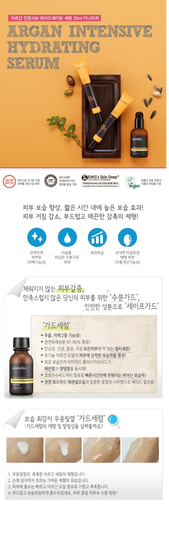 Aromatica Argan Intensive Hydrating Serum 20 korean cosmetic skincare product online shop malaysia china japan1