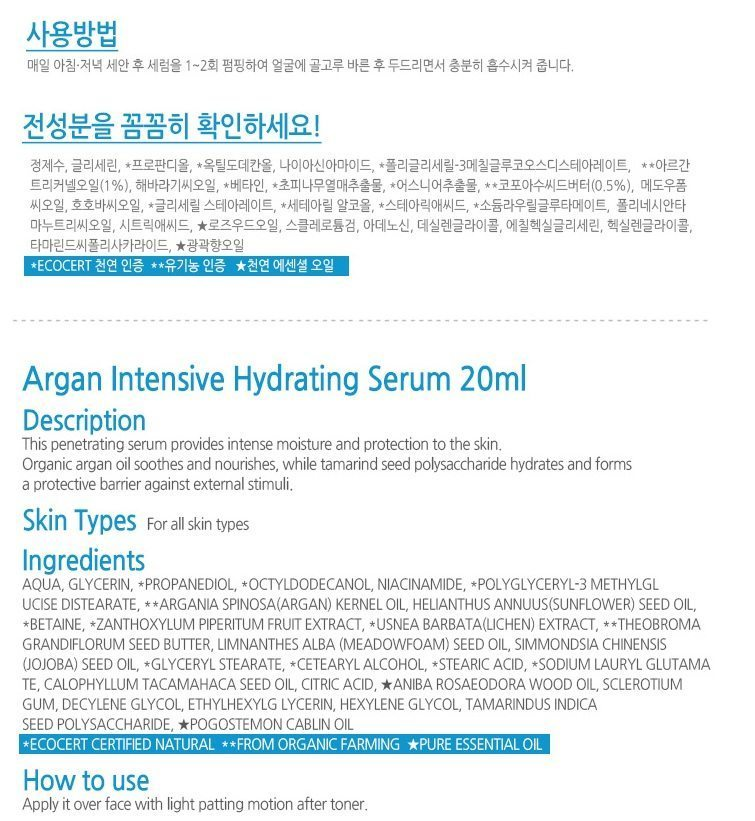 Aromatica Argan Intensive Hydrating Serum 20 korean cosmetic skincare product online shop malaysia china japan4