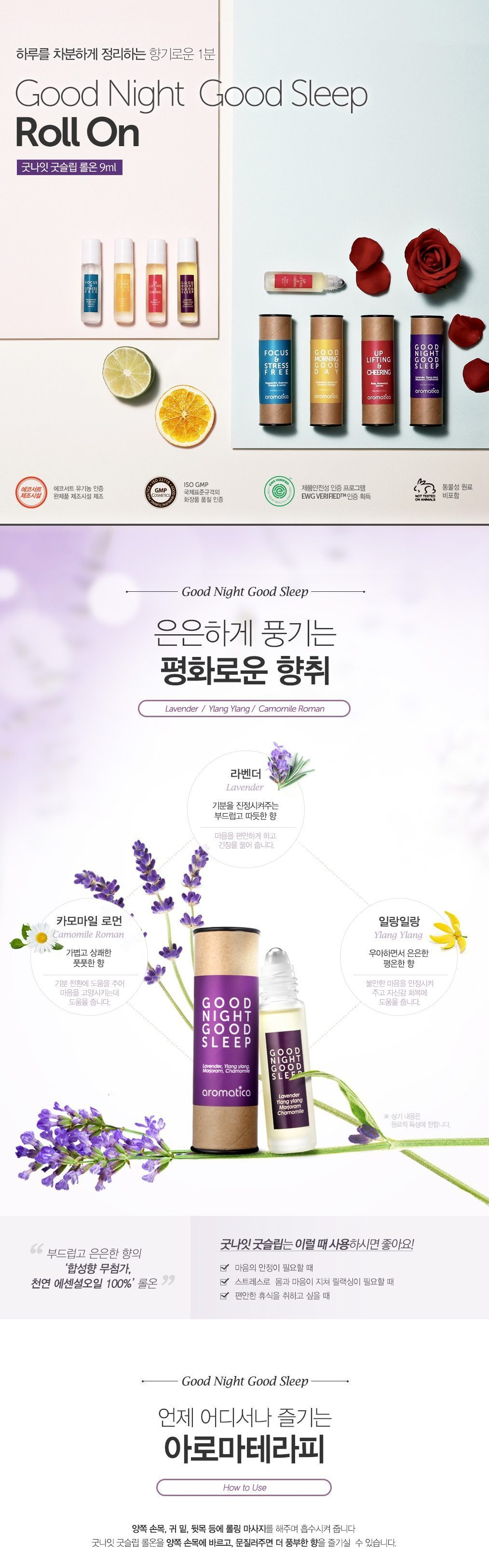 Aromatica Good Night Good Sleep Roll On korean cosmetic bodyhair product online shop malaysia vietnam macau1