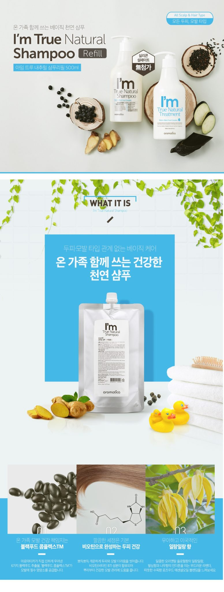 Aromatica I'm True Natural Shampoo Refill korean cosmetic bodyhair product online shop malaysia vietnam macau