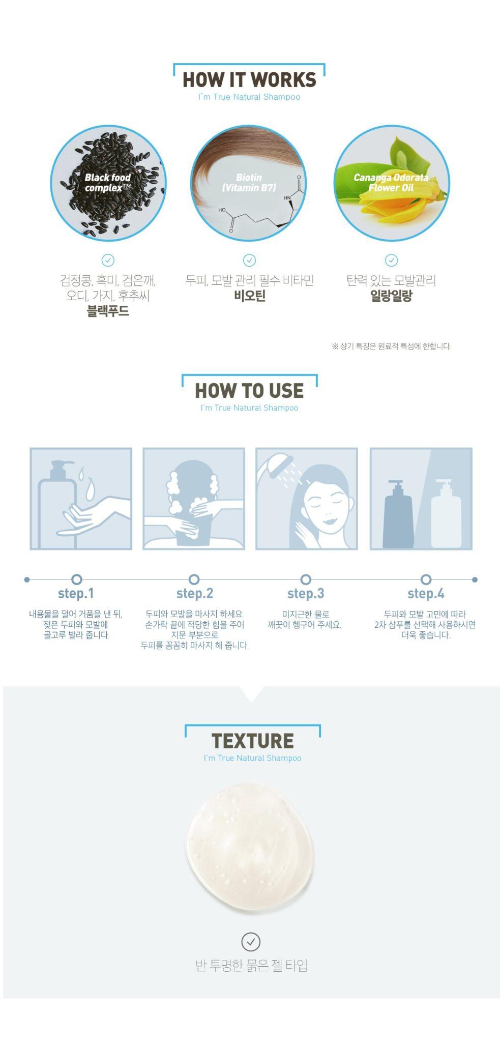 Aromatica I'm True Natural Shampoo Refill korean cosmetic bodyhair product online shop malaysia vietnam macau2