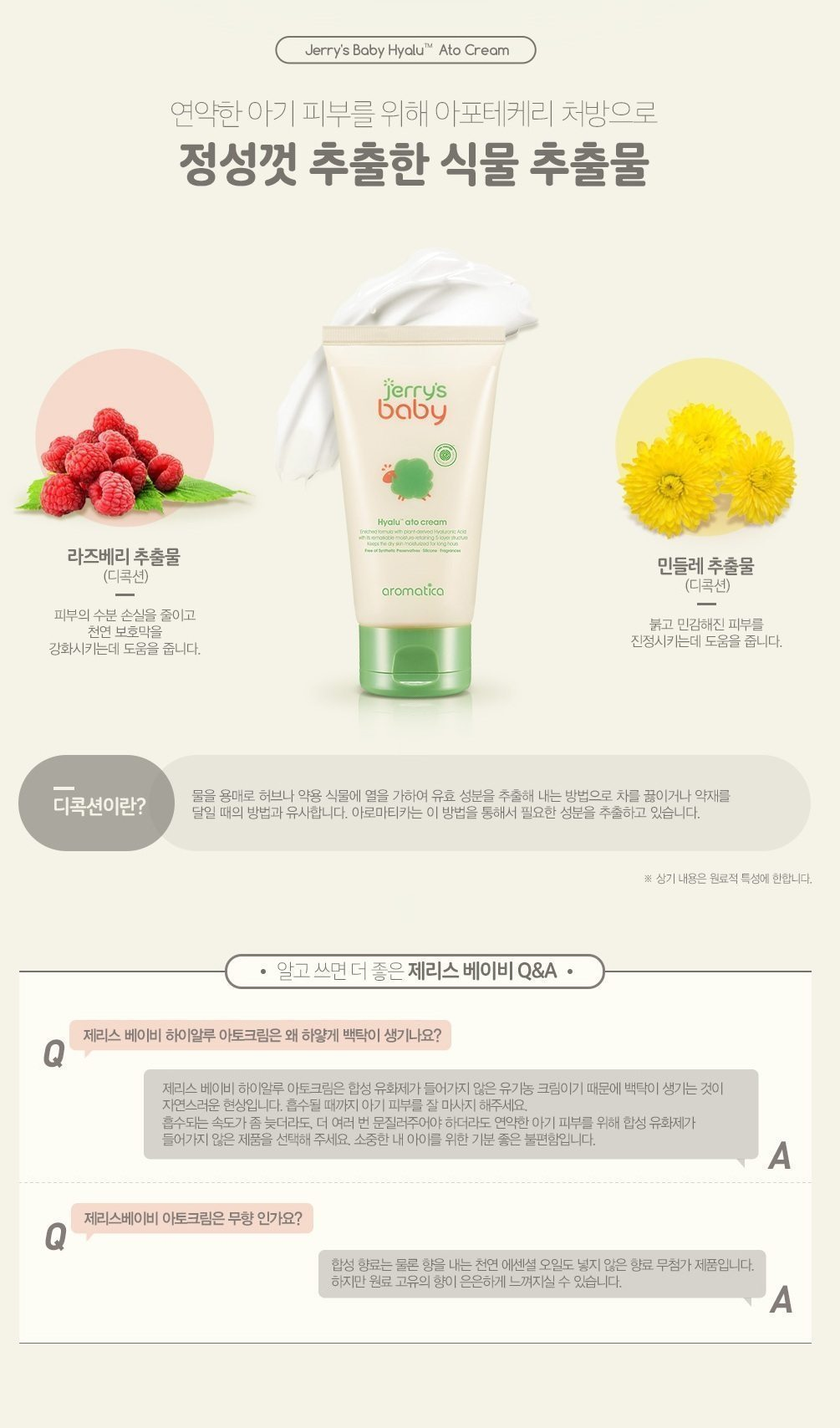 Aromatica Jerry's Baby Hyalu Ato Cream 20 korean baby skincare product online shop malaysia china india1