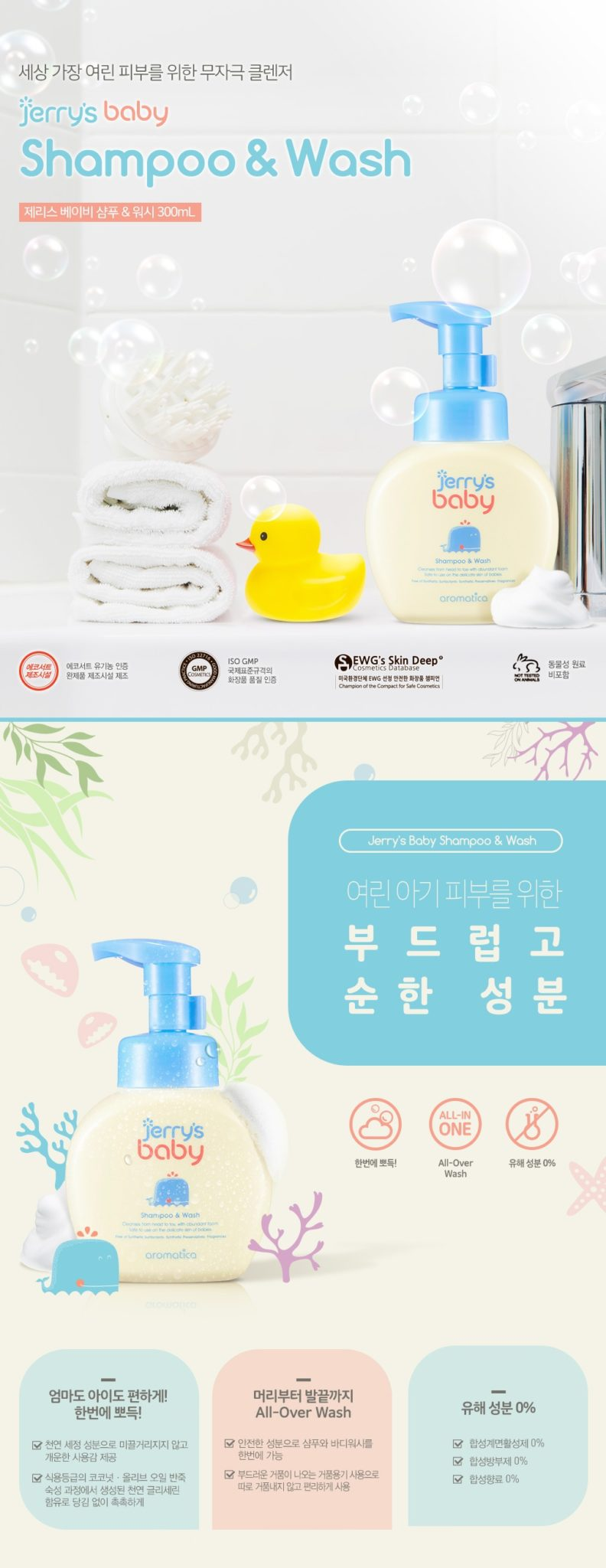 Aromatica Jerry's Baby Shampoo and Wash korean baby skincare product online shop malaysia china india1